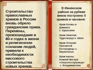Строительство православных храмов в России вновь обрело гражданские права. Пе