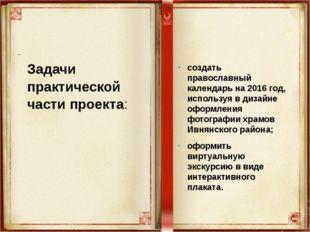 создать православный календарь на 2016 год, используя в дизайне оформления ф