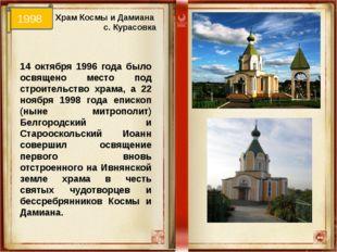 14 октября 1996 года было освящено место под строительство храма, а 22 ноября
