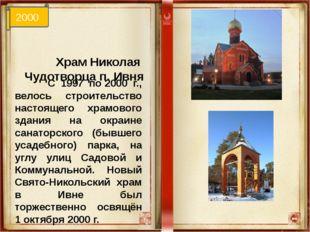 С 1997 по2000 г., велось строительство настоящего храмового здания на окраи