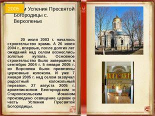 Храм Успения Пресвятой Богородицы с. Верхопенье 20 июля 2003 г. началось стр