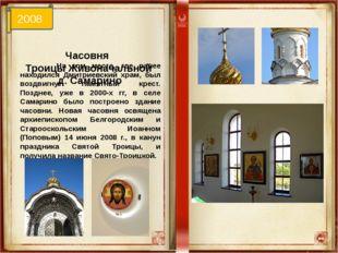 Часовня Троицы Живоначальной д. Самарино На том месте, где ранее находился Д