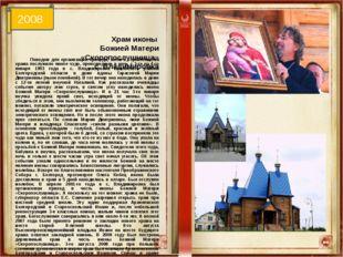 Поводом для организации прихода, затем и строительства храма послужило явное