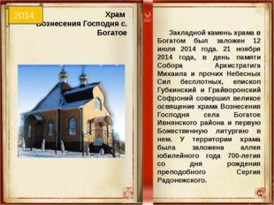 Храм Вознесения Господня с. Богатое Закладной камень храма в Богатом был зало
