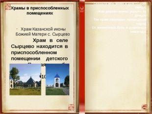 Храмы в приспособленных помещениях Храм Казанской иконы Божией Матери с. Сырц