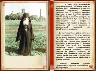 Схиархимандрит Григорий (мирское имя — Григорий Иванович Давыдов). В 1957 го