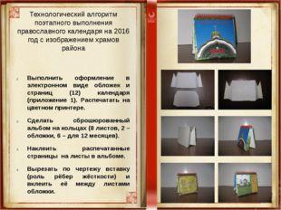 Технологический алгоритм поэтапного выполнения православного календаря на 201