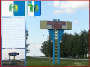 Ивнянский район образован 30 июля 1928 года. С 13 июня 1934 годарайон в сос
