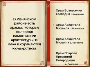 Храм Вознесения Господня с.Кочетовка Храм Архангела Михаила с. Новенькое Хра