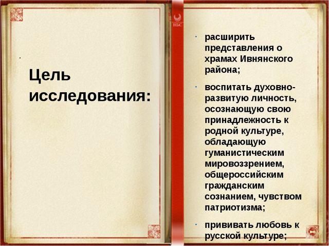 расширить представления о храмах Ивнянского района; воспитать духовно-развит...