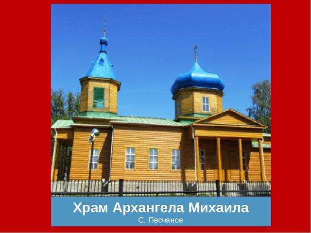 Храм Архангела Михаила С. Песчаное