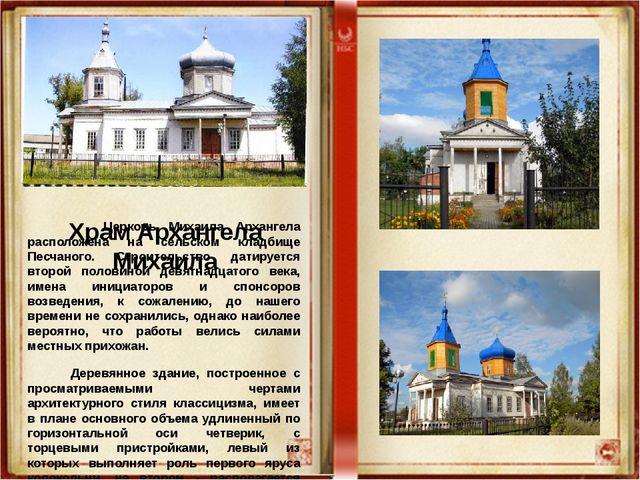Храм Архангела Михаила Церковь Михаила Архангела расположена на сельском кла...