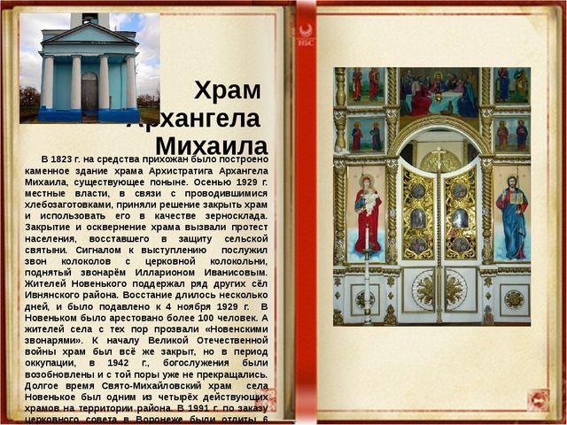 Храм Архангела Михаила В 1823 г. на средства прихожан было построено каменно...