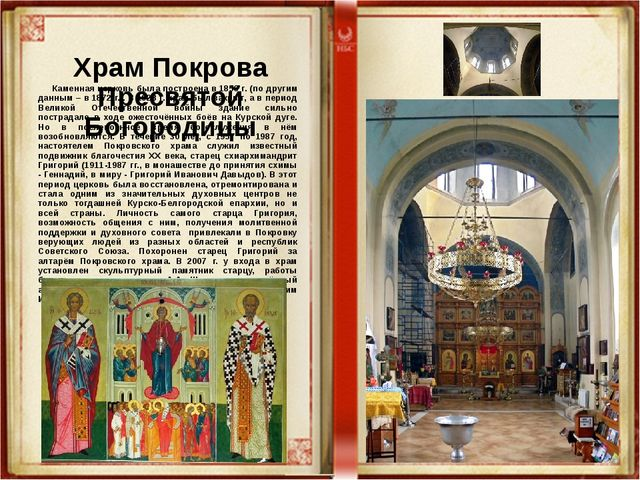 Храм Покрова Пресвятой Богородицы Каменная церковь была построена в 1856 г....