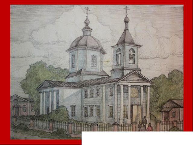 Эскиз старого храма села Богатое, разрушенного в 1937 году. Рисунок сделан на...
