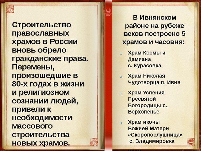 Строительство православных храмов в России вновь обрело гражданские права. Пе...
