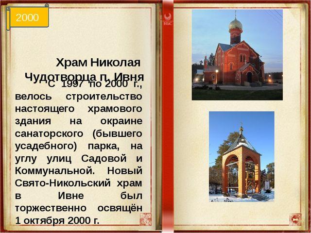 С 1997 по2000 г., велось строительство настоящего храмового здания на окраи...
