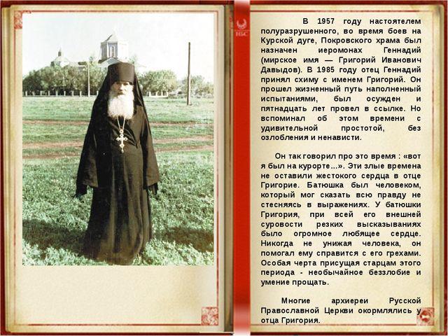 Схиархимандрит Григорий (мирское имя — Григорий Иванович Давыдов). В 1957 го...