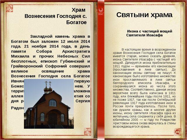 Храм Вознесения Господня с. Богатое Закладной камень храма в Богатом был зало...
