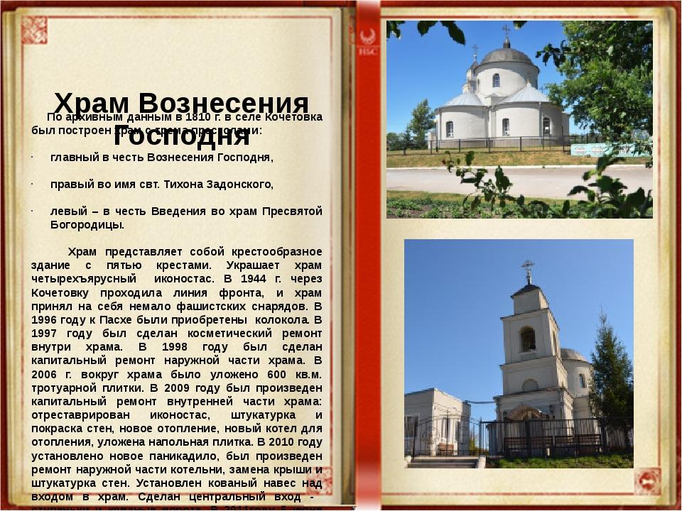 Храм Вознесения Господня По архивным данным в 1810 г. в селе Кочетовка был п...