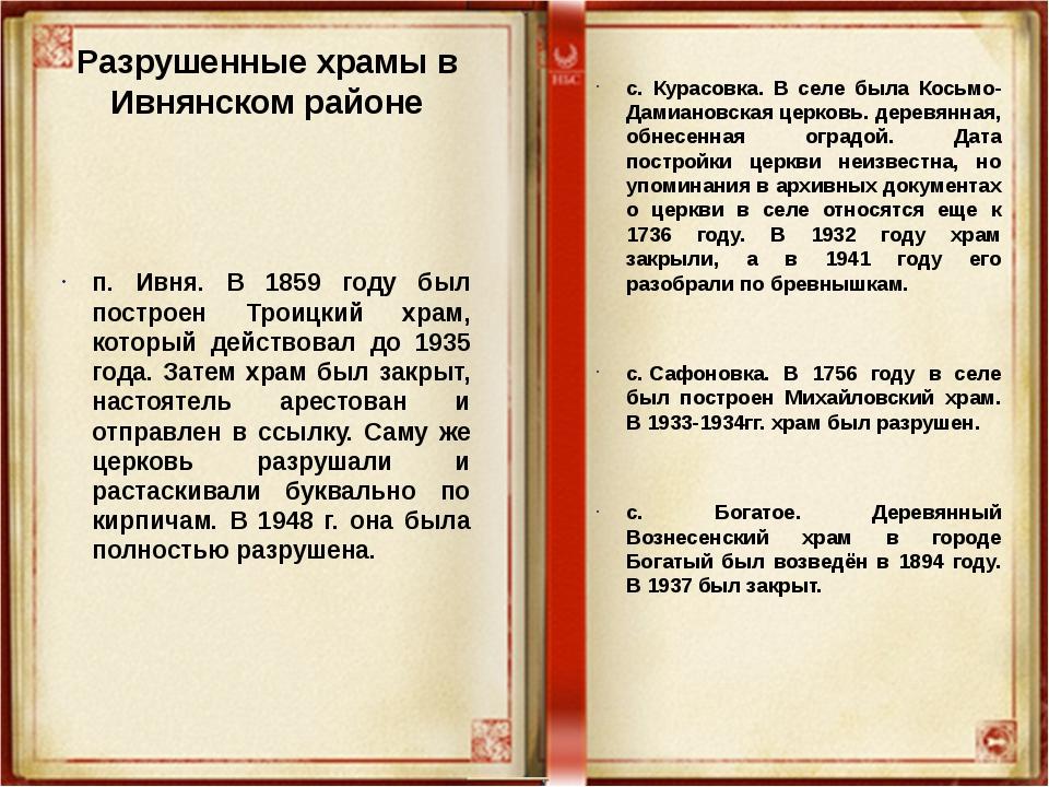 Разрушенные храмы в Ивнянском районе п. Ивня. В 1859 году был построен Троицк...