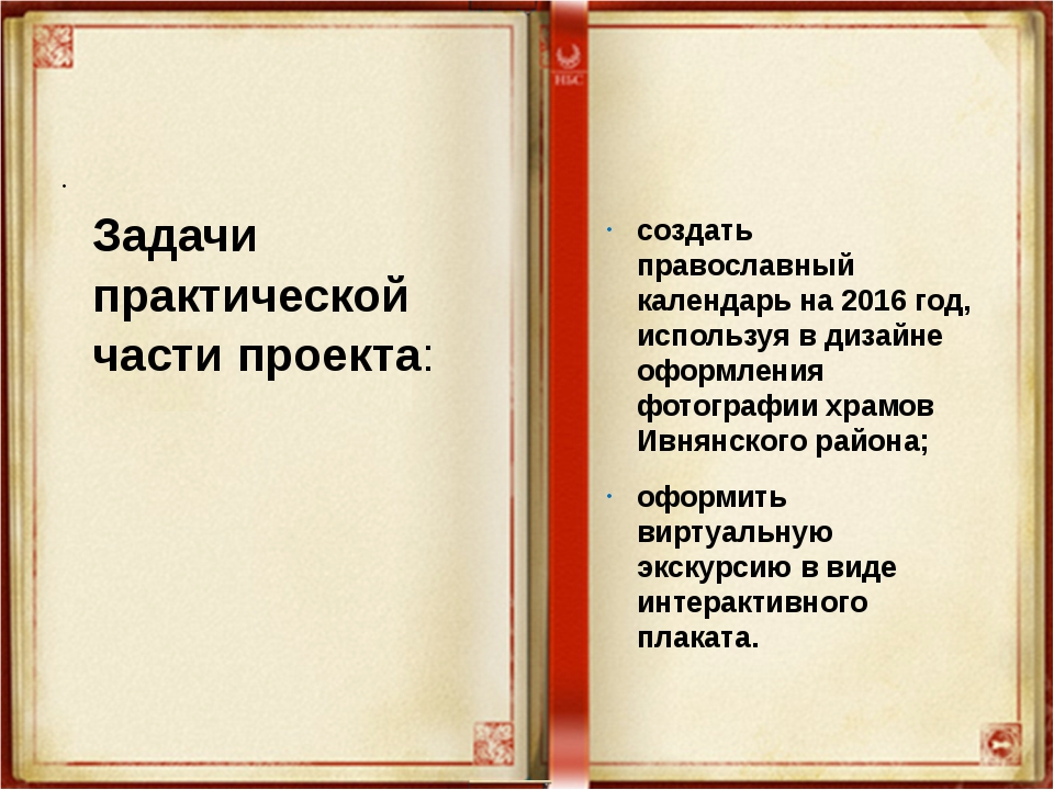 создать православный календарь на 2016 год, используя в дизайне оформления ф...