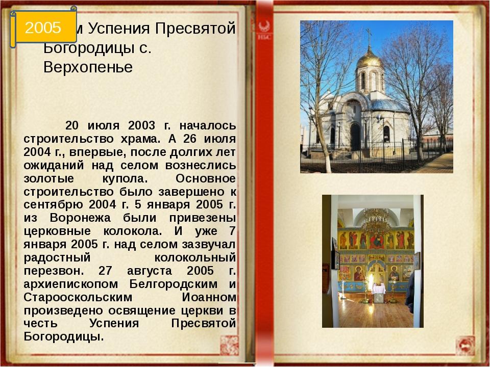Храм Успения Пресвятой Богородицы с. Верхопенье 20 июля 2003 г. началось стр...