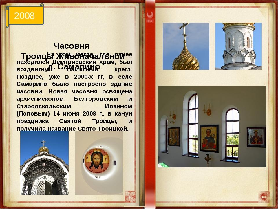 Часовня Троицы Живоначальной д. Самарино На том месте, где ранее находился Д...