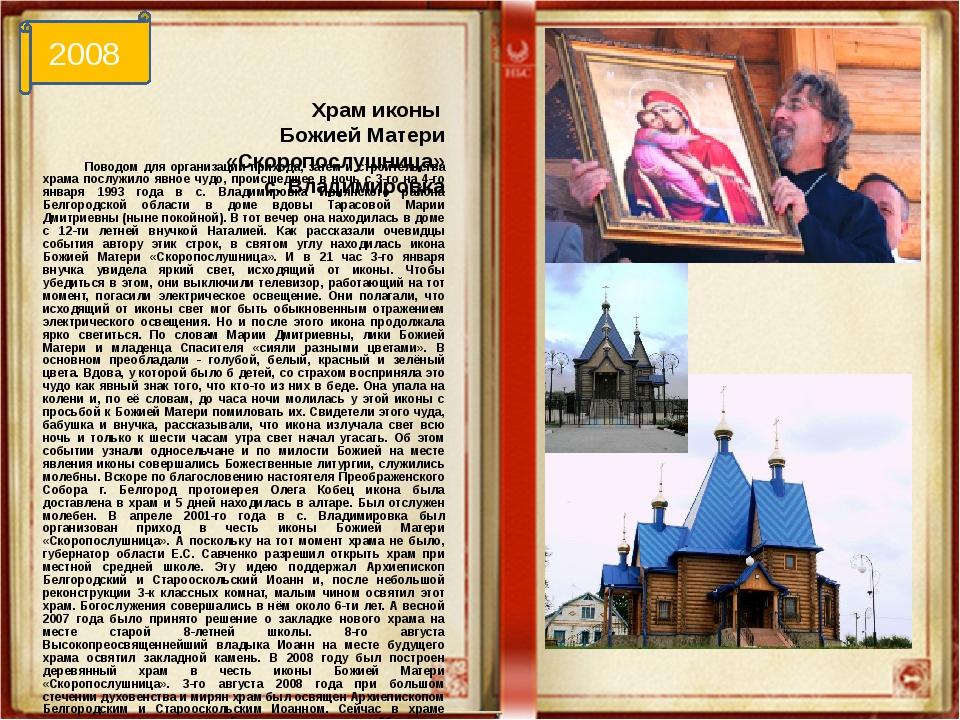 Поводом для организации прихода, затем и строительства храма послужило явное...
