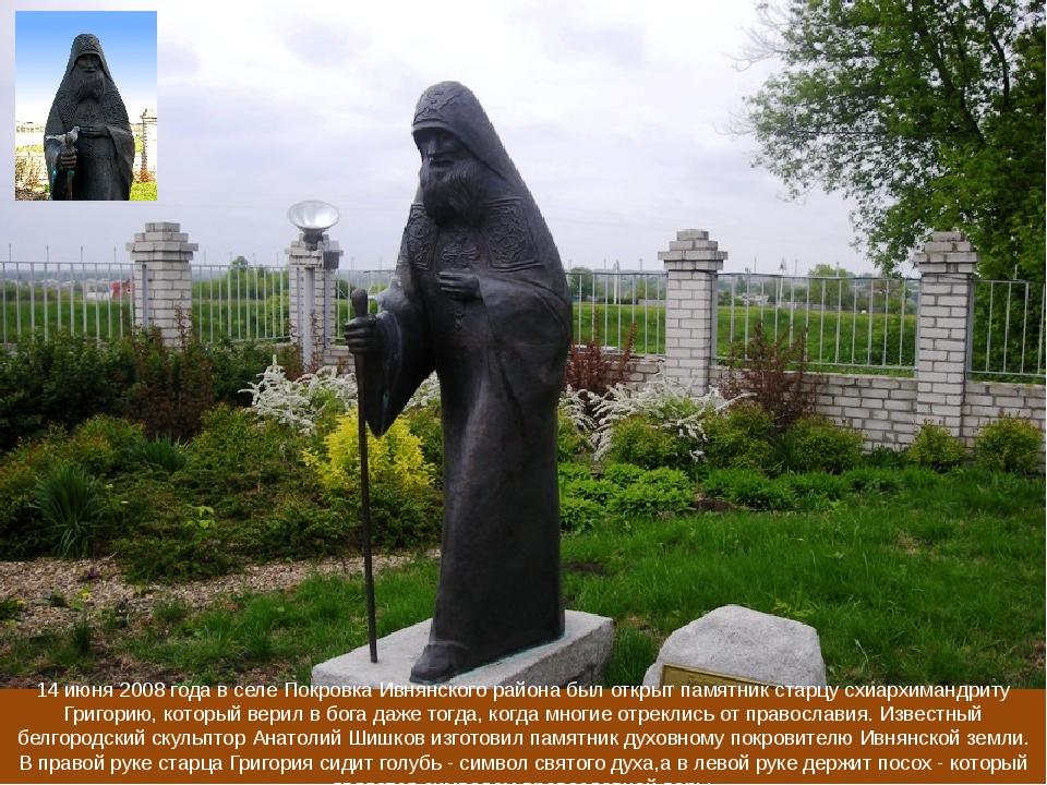 14 июня 2008 года в селе Покровка Ивнянского района был открыт памятник стар...
