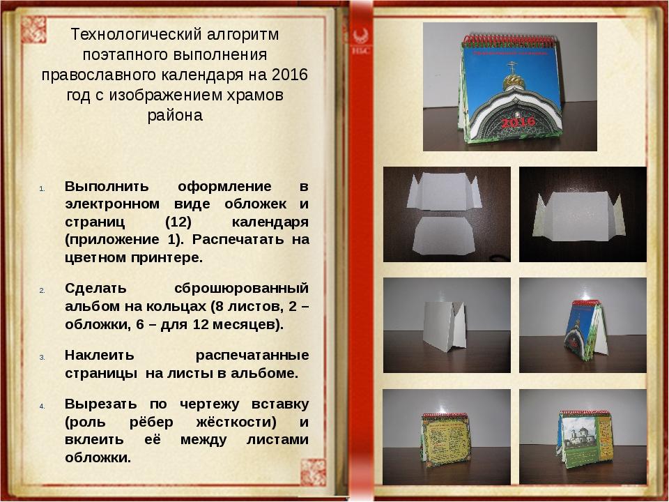 Технологический алгоритм поэтапного выполнения православного календаря на 201...