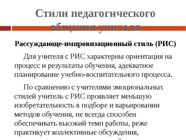 Стили педагогического общения учителя Рассуждающе-импровизационный стиль (РИС...