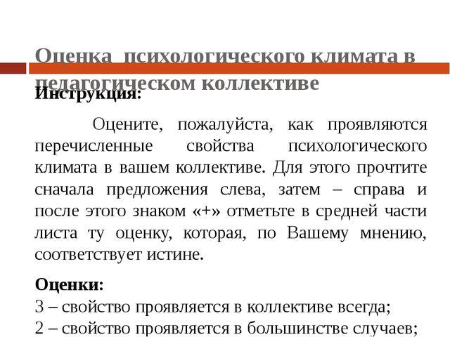 Оценка психологического климата в педагогическом коллективе Инструкция: Оцен...