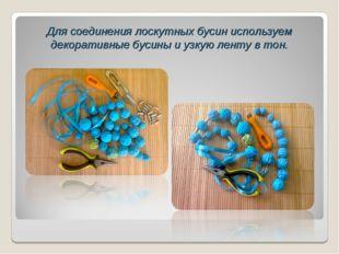 Для соединения лоскутных бусин используем декоративные бусины и узкую ленту в
