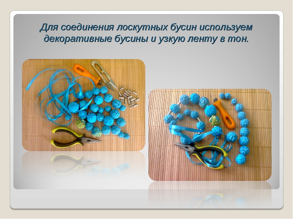 Для соединения лоскутных бусин используем декоративные бусины и узкую ленту в...