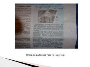 Статья в районной газете «Вестник»