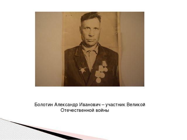 Болотин Александр Иванович – участник Великой Отечественной войны