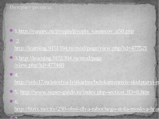 1.http://vasnec.ru/jivopis/jivopis_vasnecov_a58.php 2. http://learning.915139