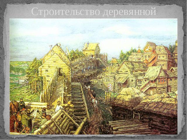 Строительство деревянной Москвы