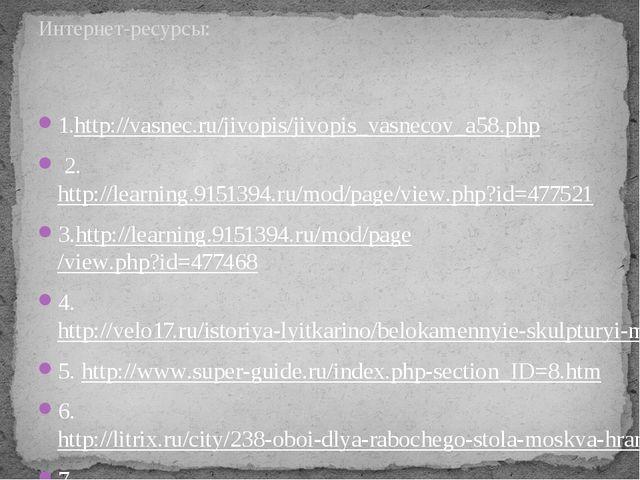 1.http://vasnec.ru/jivopis/jivopis_vasnecov_a58.php 2. http://learning.915139...