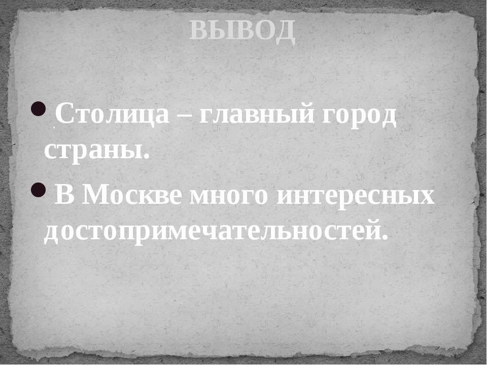 ВЫВОД Столица – главный город страны. В Москве много интересных достопримечат...