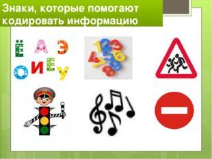 Знаки, которые помогают кодировать информацию