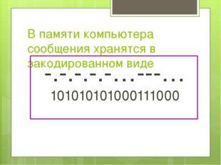 В памяти компьютера сообщения хранятся в закодированном виде -.-.-.-.-…---… 1