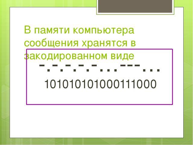 В памяти компьютера сообщения хранятся в закодированном виде -.-.-.-.-…---… 1...