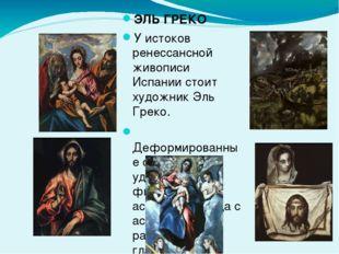 У истоков ренессансной живописи Испании стоит художник Эль Греко. Деформирова