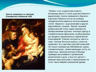 Рубенс стал создателем живого, волнующе-яркого стиля художественного выражен