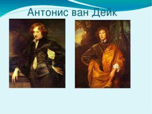 Антонис ван Дейк Основоположник школы портретной живописи. В его портретах, а
