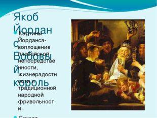 Якоб Йорданс Бобовый король Картины Йорданса- воплощение плебейской непосредс