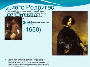 Диего Родригес де Сильва Веласкес (1599 -1660) В ранний период творчества худ