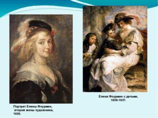 Портрет Елены Фоурмен, второй жены художника, 1630. Елена Фоурмен с детьми, 1